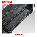 【送料無料】新型セレナ C27 ラバー製ステップマット(エントランスマット) YMT