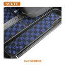 【送料無料】新型セレナ C27 ステップマット(エントランスマット) YMT