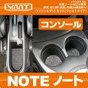 【送料無料】YMT E12系ノート コンソールマットセット(フェルトタイプ)