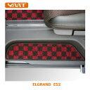 【送料無料】YMT E52系エルグランド ステップマット