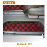 【】YMT E52系エルグランド ステップマット