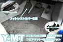 ☆Y・MT☆ハイブリッド車限定【送料無料キャンペーン】☆Y・MT☆トヨタ30系新型プリウス専用フロアマット(フットレストカバー仕様)+ラゲッジマット