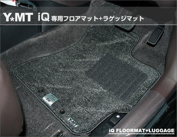 【送料無料】YMTフロアマット iQ フロアマット+ラゲッジマット 送料無料!!