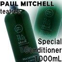 ポールミッチェル ティーツリー スペシャルコンディショナー 1000mL ポンプタイプ /Tツリー- Paul Mitchell -