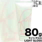 アリミノ スパイスネオ ライトグロス 80g