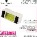 ブリリアントエピ ランプカートリッジ 【 JB-9908 】...