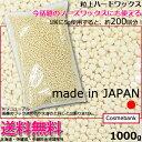 粒状ハードワックス 1000g = 約1kg 【業務用大容量...