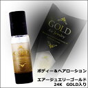 エアー ジュエリー ゴールド 24K GOLD入り ラメスプレー 70mL 【ボディー&ヘアローション】無香料|02P03Dec16|