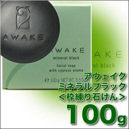 アウェイク ミネラルブラック 100g /コーセー【枠練石けん】