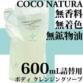 ココナチュラ ボディケアソープ 600mL【詰替/リフィル/レフィル】<無着色・無香料・無鉱物油>