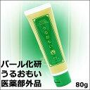 うるおもい 薬用ハンドクリーム 80g パール化研 【医薬部外品】 【wntr】