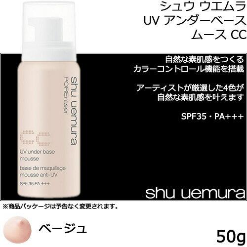 シュウ ウエムラ UV アンダーベース ムース CC ベージュ 50g 【 shu uemura SPF30・PA+++ メイクアップベース 】