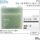 デミ ウェーボ デザインキューブ ドライワックス 80g 【 ケース:グレー 】