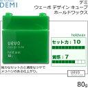 デミ ウェーボ デザインキューブ ホールドワックス 80g 【ケース:グリーン】【dtm_sale2016】 02P03Dec16 