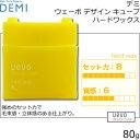 デミ ウェーボ デザインキューブ ハードワックス 80g 【 ケース:イエロー