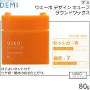 デミ ウェーボ デザインキューブ ラウンドワックス 80g 【ケース:ライトオレンジ