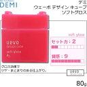 デミ ウェーボ デザインキューブ ソフトグロス 80g  【 ケース:pink