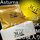 アスターナ 3GF フェイスマスク プレミアム 120枚入り EGF・FGF・IGF配合。