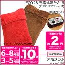 充電式ゆたんぽ【 ブラウン|レッド 】よりご選択 (お知らせアラーム付き) ECO28|大阪ブラシ
