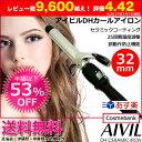 アイビル DH カールアイロン 32mm AIVIL セラミックコーティング ヘアアイロン 【C★