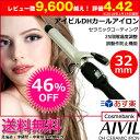 アイビル DH カールアイロン 32mm AIVIL セラミックコーティング ヘアアイロン 【C★】 ...