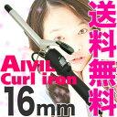アイビル DH カールアイロン 16mm AIVIL セラミックコーティング ヘアアイロン 【あす楽対応】