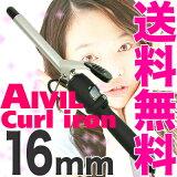 アイビル DH カールアイロン 16mm AIVIL セラミックコーティング ヘアアイロン 【あす楽対応/土日祝は対象外】