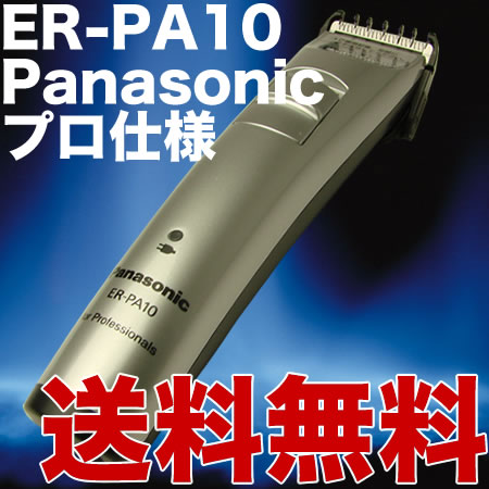 ER-PA10 パナソニック 業務用小型トリマー Panasonic...:ymura7200:10002819