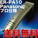 ER-PA10 パナソニック 業務用小型トリマー Panasonic