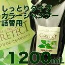 ナプラ ケアテクトHB カラーシャンプー 1200mL 【S・しっとり タイプ】 (詰替用・リフィル)