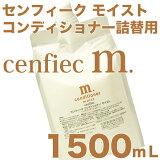 ナカノ センフィーク コンディショナー モイスト 1500mL 業務用・リフィル【詰替用】