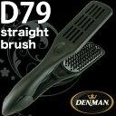DENMAN|デンマン D79 デンマン ストレート ブラシ 【ストレ-トスタイリングブラシ|ストレートヘア スタイリング ブラッシング ブロー 猪毛 ナイロン】