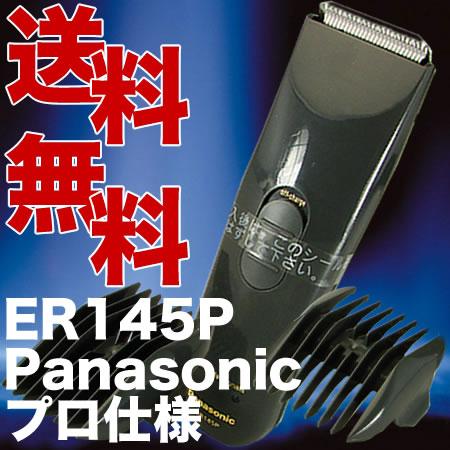 パナソニック/Panasonic 業務用 プロ バリカン ER145P...:ymura7200:10004140