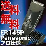 松下/Panasonic 业务用 专业理发推剪ER145P[パナソニック/Panasonic 業務用 プロ バリカン ER145P]