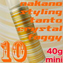 ナカノ スタイリング タント クリスタルフォギー【10】 40g ミニタイプ 02P03Dec16 