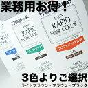 パオン ラピッドヘアカラー 40g x3本 プロ用【ライトブラウン/ブラウン/ブラック】よりご選択