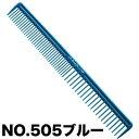 ホンゴ テーツコーム ビュープロコーム 【No.505】 (ソフト) 青