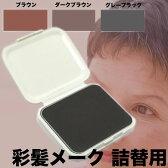 ジュモン 彩髪メーク 白髪隠しファンデーション 【 リフィル/詰替用 】【カラーご選択】|02P03Dec16|