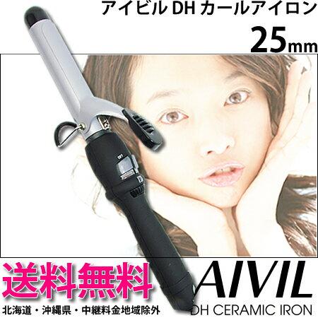 アイビル DH カールアイロン 25mm AIVIL セラミックコーティング ヘアアイロン…...:ymura7200:10000309