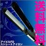 アイビル FD ストレートアイロン 【業界最薄・最軽量クラス】【安心の日本製】|0722retail_coupon|