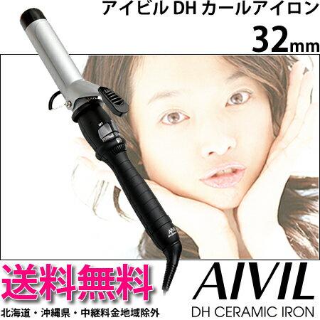 アイビル DH カールアイロン 32mm AIVIL セラミックコーティング ヘアアイロン…...:ymura7200:10000005
