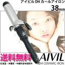 アイビル DHセラミック アイロン 38mm AIVIL カールヘアアイロン【C★】【あす楽対応/土日祝は対象外】【誤動作防止機能/自動電源OFF/コテ/カール/巻き髪】| 02P27May16 |