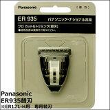 【メール便】パナソニック 替刃 ER935【ER121-H用トリマー】