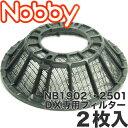 【 NBP10/高性能フィルター 】 交換用フィルター 2枚組 ノビー【ドライヤーパーツ】【 NB1902・NB1903・NB2501・NB2503・NB1902DX・NB2501DX】共用|02P03Dec16|