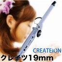 クレイツ 19mm イオンカールアイロン Createion 【A★】| 02P27May16 |