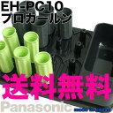 EH-PC10-K パナソニック 業務用ホットカーラー プロ...