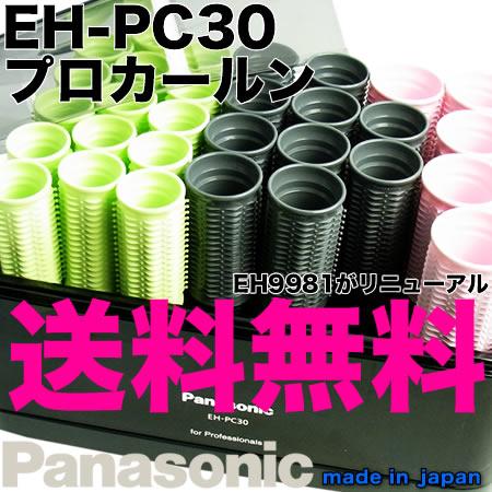 EH-PC30-K パナソニック 業務用ホットカーラー プロカールン...:ymura7200:10000548