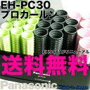 EH-PC30-K パナソニック 業務用ホットカーラー プロカールン