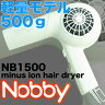 NB1500 NOBBY マイナスイオン ヘアードライヤー ホワイト ノビー/ノビィ テスコム
