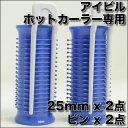 アイビル ホットカーラー専用【カーラー25mm x 2点、ピン x 2点】